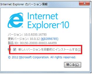 IE10バージョン